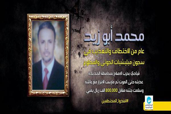 الحديدة: أسرة تعثر على ابنها بثلاجة الموتى بعد ان كان محتجزاً لدى الحوثيين