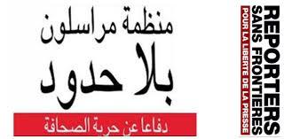 مراسلون بلا حدود: انتهاكات الحوثيون ضد الصحافة أصبحت لا تعد ولا تحصى