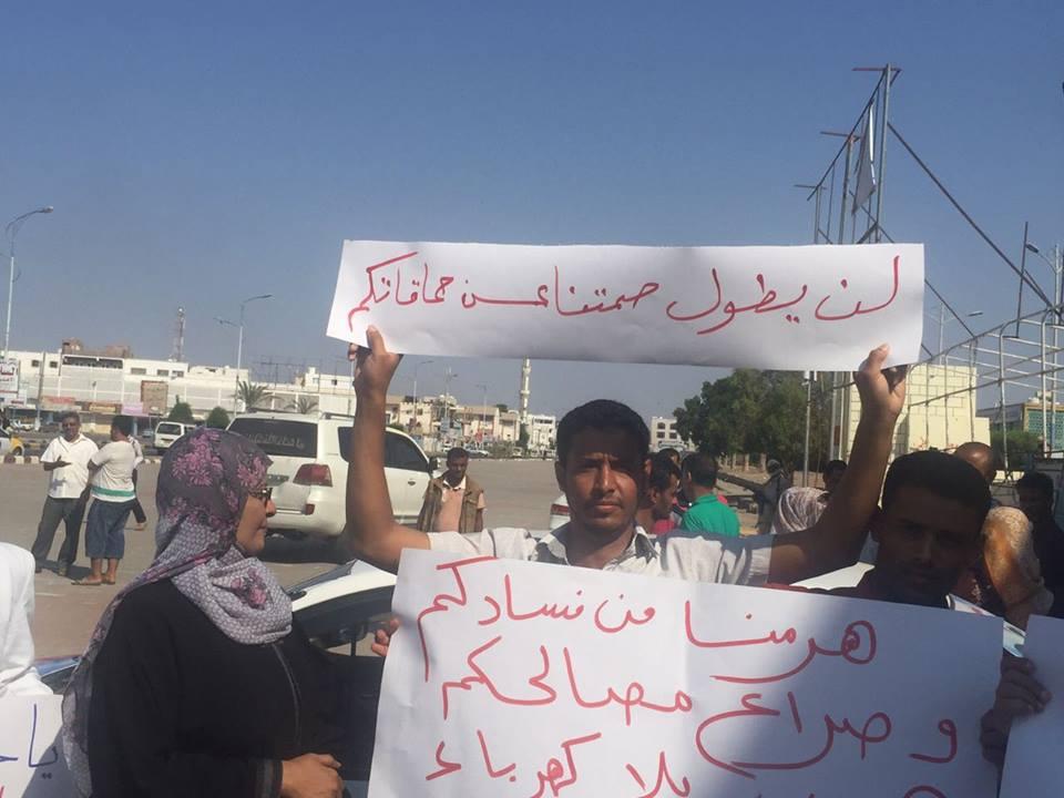 وقفة احتجاجية في عدن تطالب الحكومة بتحسين الخدمات، والرئيس بالعودة إلى المدينة