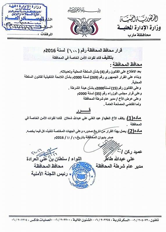 تعيين العقيد شعلان قائداً لقوات الأمن الخاصة بمأرب