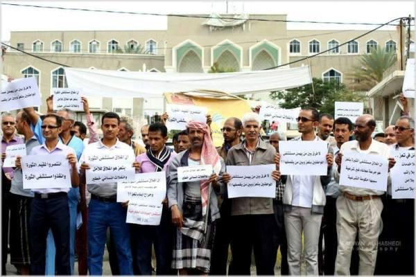 تعز: وقفة تضامنية لدعم مستشفى الثورة العام