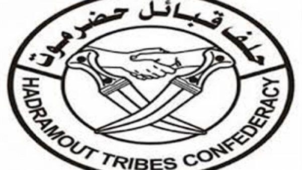 حلف حضرموت يعلن اللجنة التحضيرية لمؤتمر حضرموت الجامع
