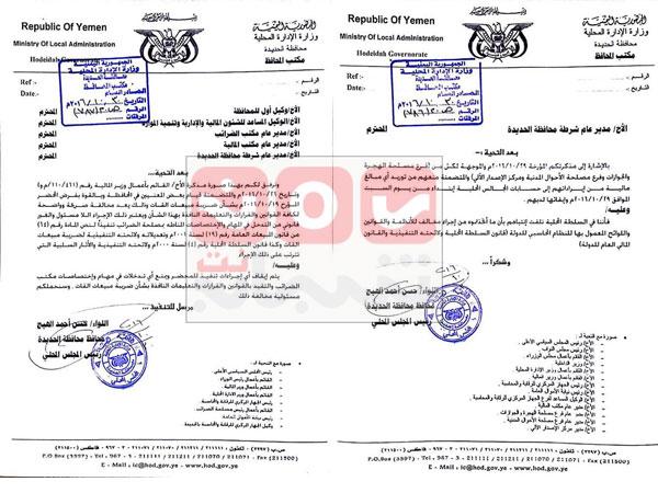 """بالوثائق """"يمن شباب نت"""" يكشف: لماذا تفرض ميليشيات الحوثي الاقامة الجبرية على محافظ الحديدة المحسوب على حليفها (المخلوع)؟"""