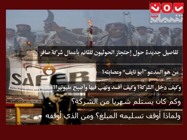 """""""يمن شباب نت"""" يحصل على تفاصيل جديدة ومثيرة حول فساد اللجان الشعبية الحوثية في شركة صافر النفطية"""