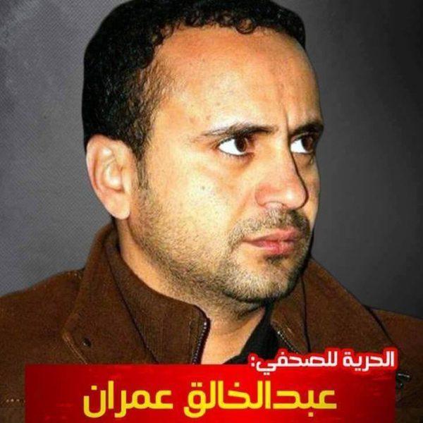 """نقابة الصحفيين تحمل الحوثيين مسؤولية تدهور الوضع الصحفي للصحفي""""عبدالخالق عمران"""""""