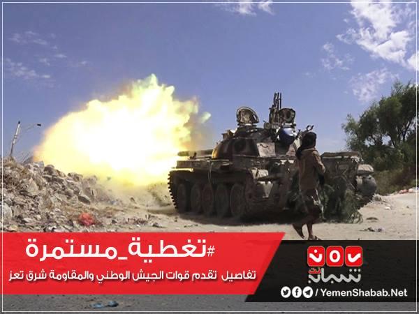 تعز: الجيش الوطني يتقدم شرق المدينة والمليشيات تقصف المدنيين