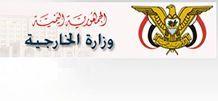 وزارة الخارجية تدين استمرار تهريب السلاح الإيراني إلى المليشيا الانقلابية