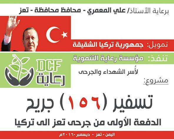 تسفير الدفعة الأولى من جرحى تعز الى تركيا