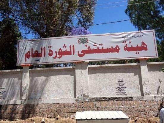 وصول عشرة جرحى من مسلحي الحوثي وصالح إلى مستشفى الثورة بإب قادمين من تعز