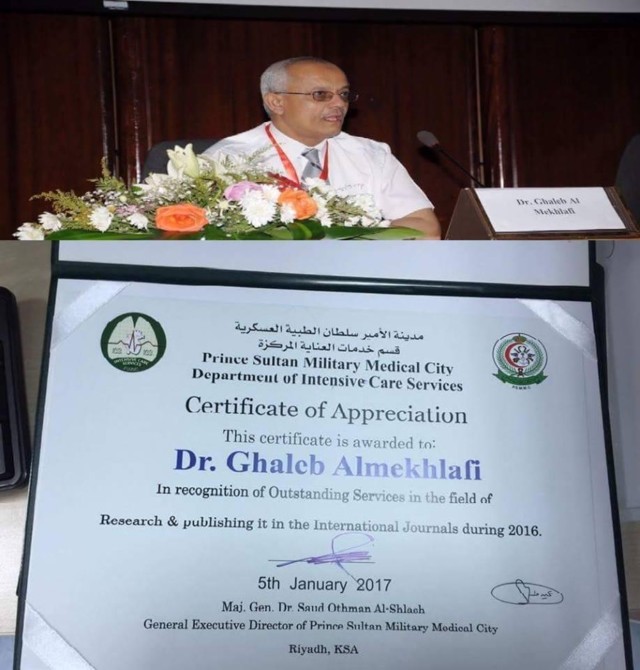 تكريم البروفيسور غالب عقلان المخلافي من مدينة سلطان الطبية