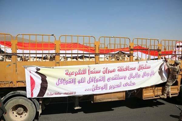 أبناء عمران يسيّرون قافلة غذائية دعما لأبطال الجيش الوطني في جبهة نهم
