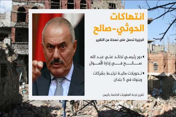 تقرير: عمليات مالية مشبوهة لنجل صالح لزعزعة اليمن