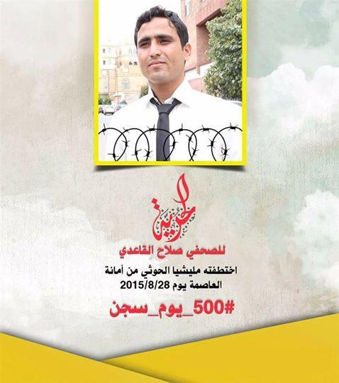 """ناشطون يطلقون حملة تضامنية مع الصحفي """"القاعدي"""" بعد مرور 500 يوم على اختطافه"""