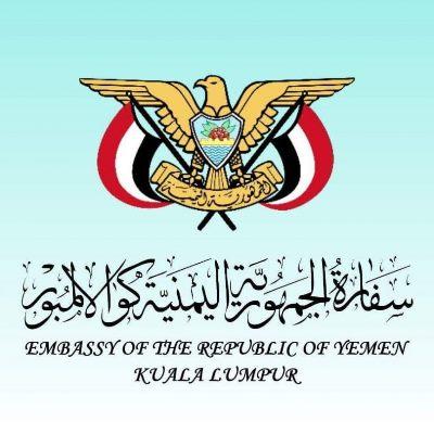 مسؤول بالخارجية: تجديد جوازات الطلاب اليمنيين بماليزيا الأسبوع القادم