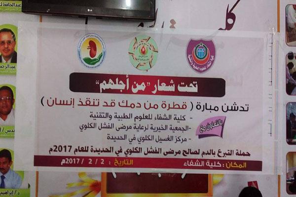 مبادرة خيرية تسلم 16 قربة دم لمركز الغسيل الكلوي بالحديدة