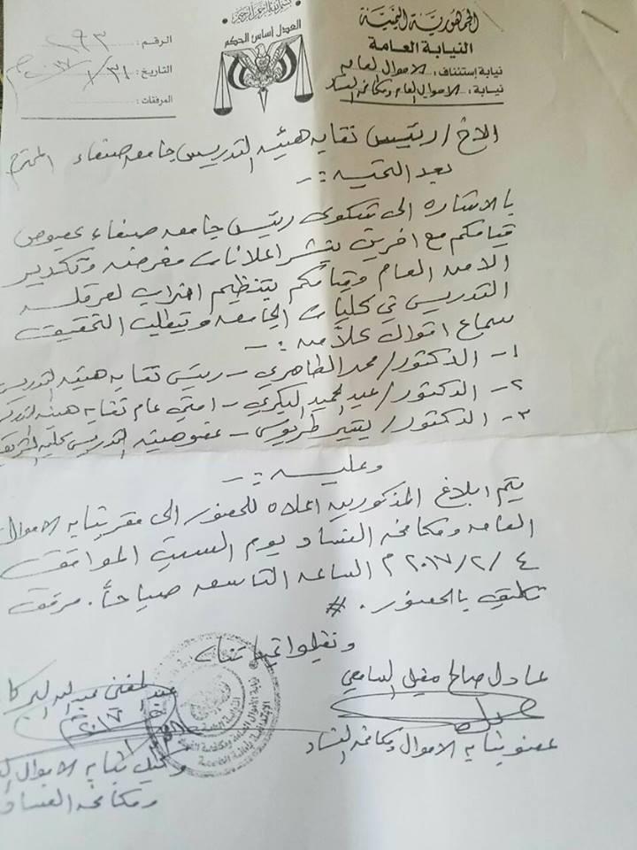 النيابة العامة للحوثيين تستدعي رئيس هيئة التدريس بجامعة صنعاء للتحقيق