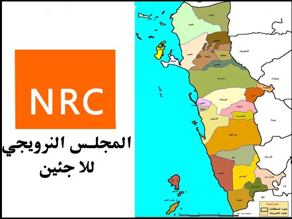 بعد أسبوع من اختطاف الحوثيون فريقه في الحديدة.. المجلس النرويجي ينفي تلقيه أي تمويل سعودي ويطالب بضمان سلامة وأمن المختطفين