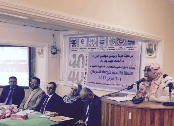 جامعة عدن تدشن الحملة الخليجية الثانية لمكافحة السرطان
