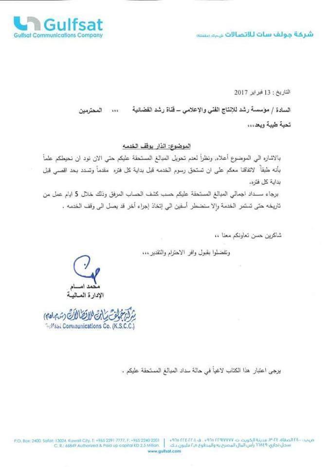 قناة تابعة للشرعية مهددة بتوقف البث وإغلاقها