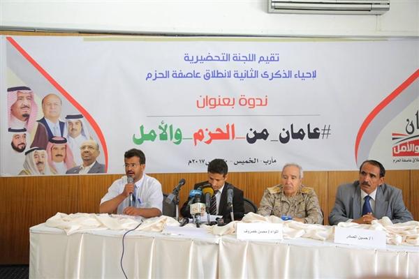 باحثون وسياسيون: عاصفة الحزم أنقذت اليمن والمنطقة من الاحتلال الايراني