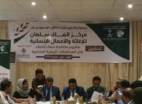 مركز الملك سلمان يدشن مشروع مكافحة حمى الضنك في المحافظات المتضررة