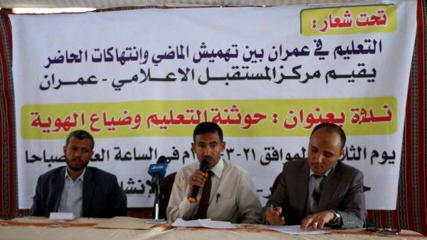 """مأرب: ندوة عن حوثنة التعليم في """"عمران"""" وضياع الهوية"""