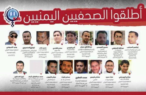 """تدهور حالة الصحفي المختطف """"المنصوري"""" جراء التعذيبوالنقابة تطالب بنقله إلى المشفى وتحمل الحوثيين المسئولية"""