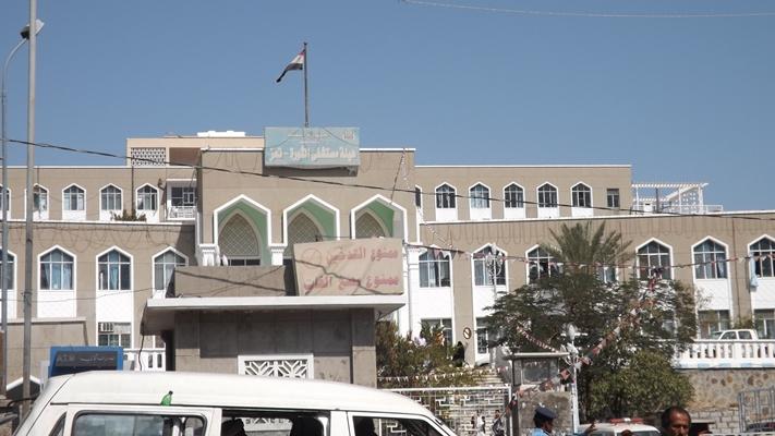 وكيل وزارة الصحة ينفي مزاعم إغلاق مستشفى الثورة بتعز