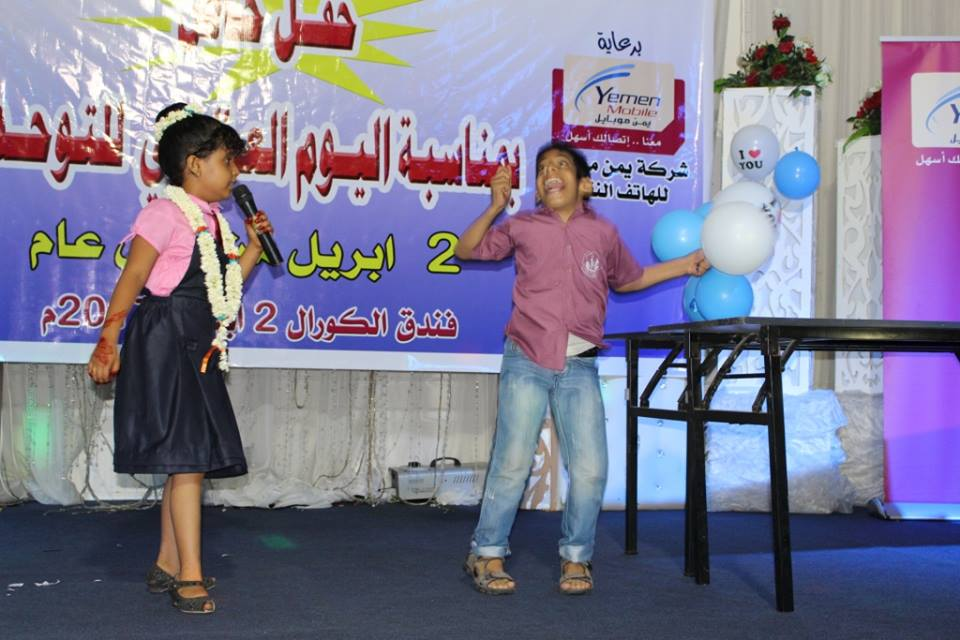 """جمعية """"اطفال عدن"""" تحيي اليوم العالمي للتوحد"""