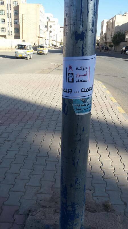 صنعاء تستيقظ على وقع منشورات تحث اليمنيين على الثورة والخلاص من حكم المليشيات