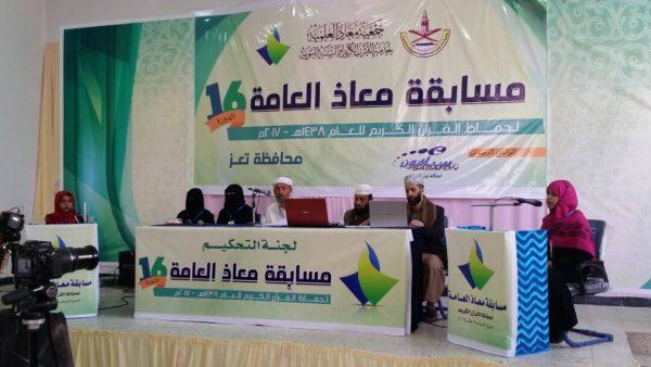 جمعية معاذ بتعز تدشن مسابقة القرآن بمشاركة 29 ألف على مستوى اليمن