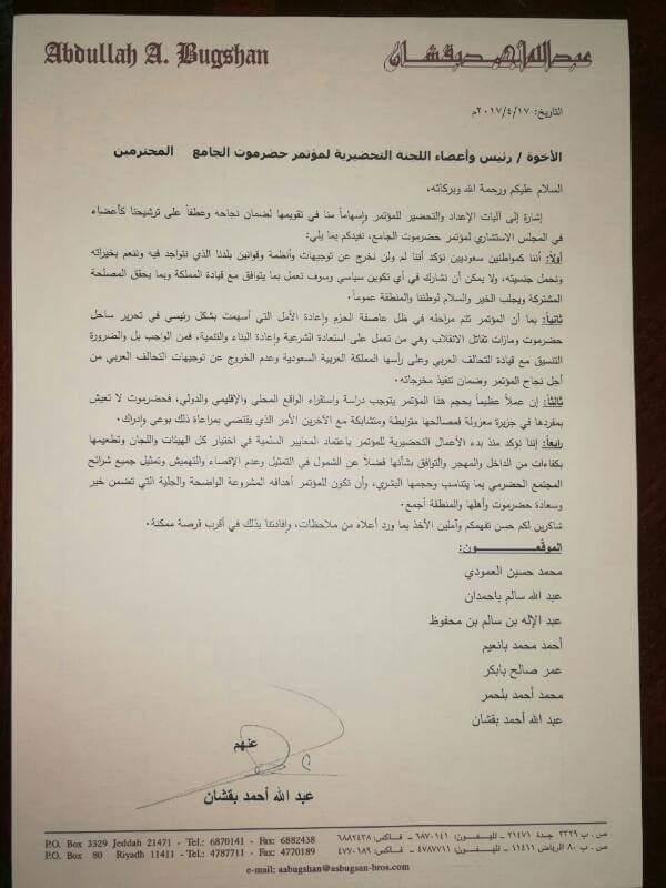التجار الحضارم يطالبون القائمين على مؤتمر حضرموت الجامع بالتنسيق مع قيادة التحالف