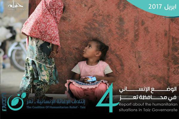مقتل وإصابة أكثر من 350 مدنيا برصاص الحوثيين بتعز في أبريل
