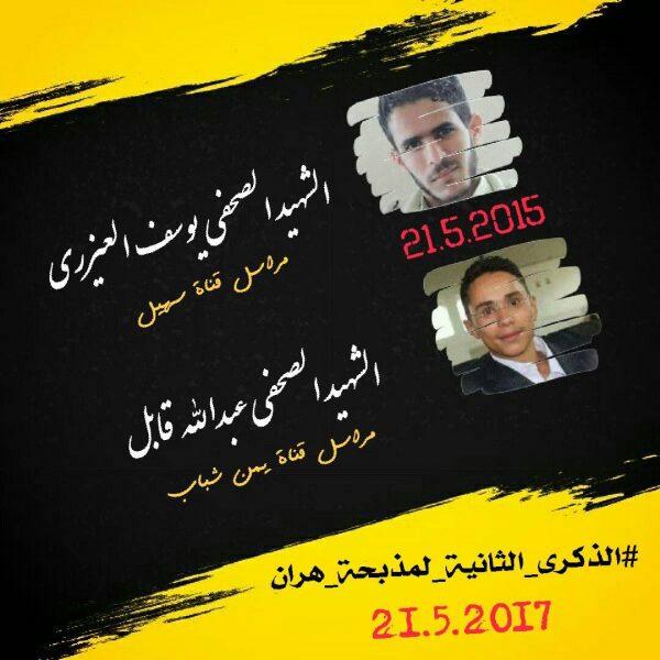 استعدادات لإحياء الذكرى الثانية لمذبحة هران في ذمار