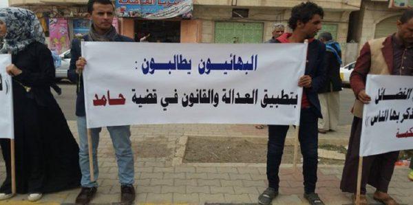 """وزارة حقوق الإنسان تدعو لضغط دولي على """"الحوثيين"""" لإيقاف """"ترهيب"""" البهائيين"""