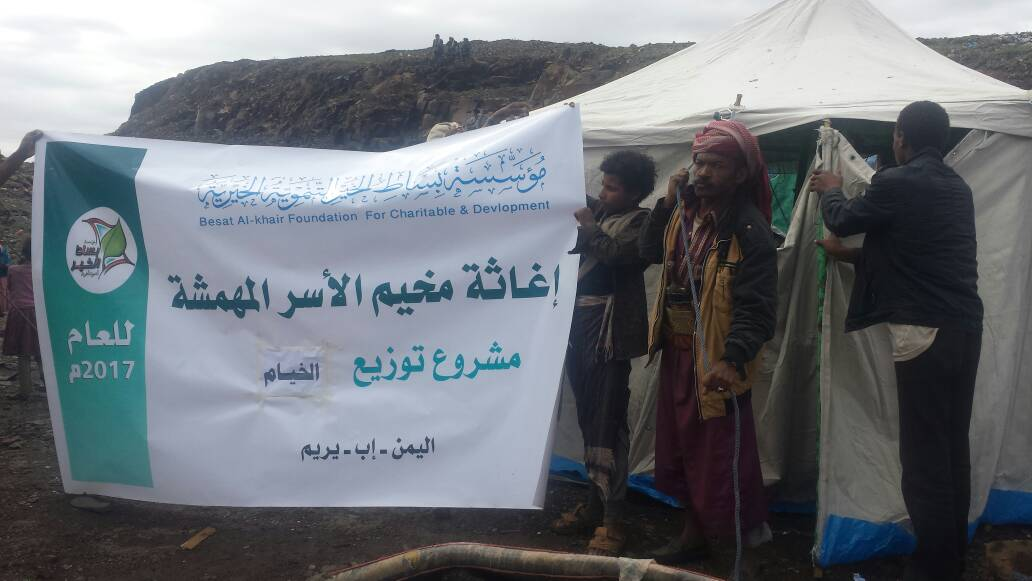 """إب: """"بساط الخير"""" تدشن مشروع توزيع الخيام على الأسر المهمشة """"بيريم"""""""