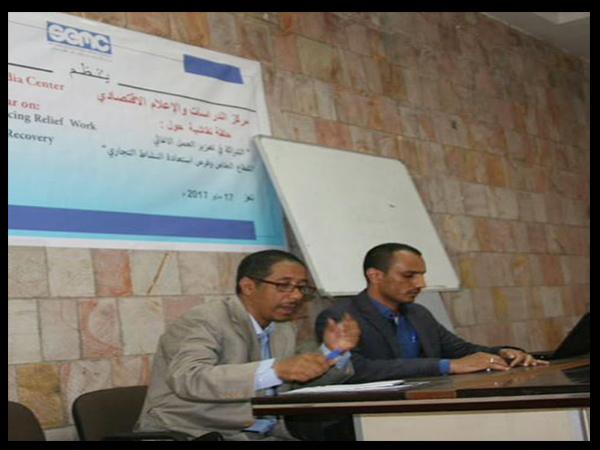 تعز: الاعلام الاقتصادي ينظم لقاء تشاوري لتعزيز الشراكة المجتمعية مع القطاع الخاص
