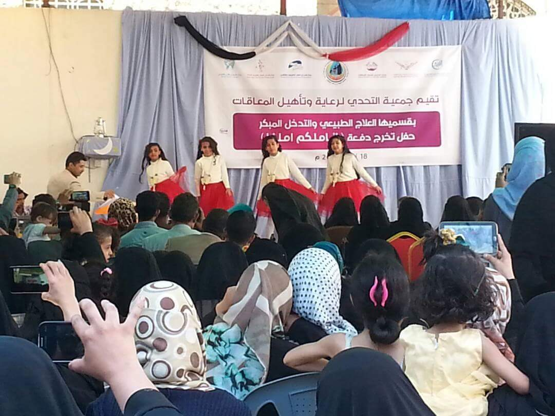 صنعاء: مركز التحدي يحتفي بتخرج دفعة من الاطفال المعاقين بفعالية فنية