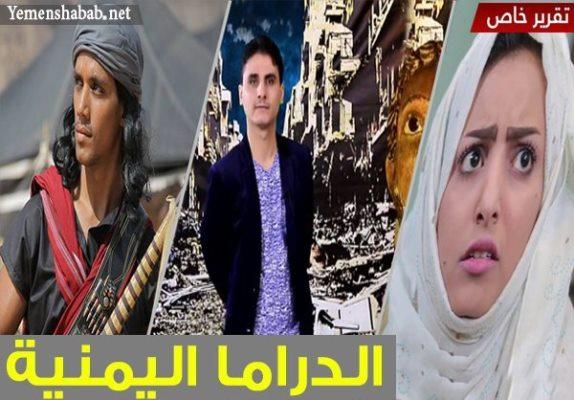 الدراما اليمنية...حضور رمضاني رغم الحرب