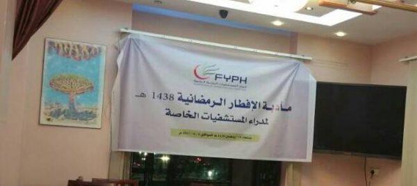 صنعاء: اتحاد المستشفيات يقيم مأدبة إفطار لمدراء المستشفيات الخاصة