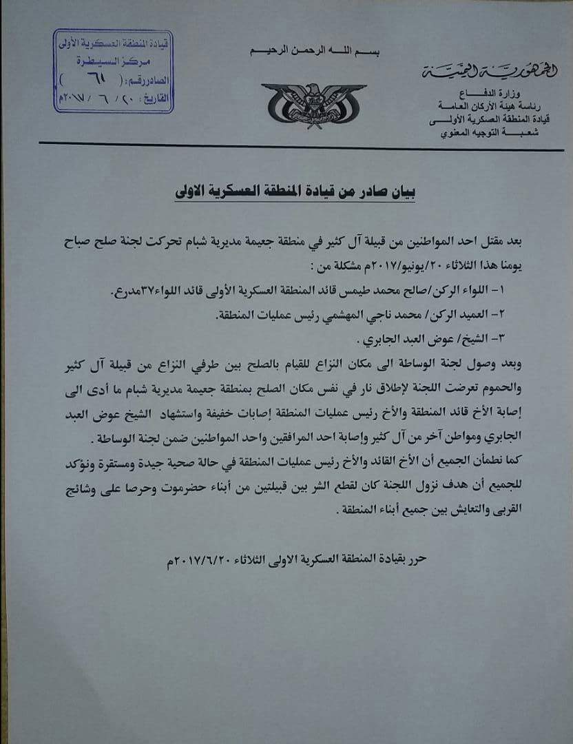 المنطقة العسكرية الأولى تكشف تفاصيل محاولة إغتيال قائد المنطقة ورئيس العمليات