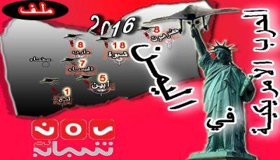 الحرب الأمريكية (السرية) في اليمن 2016 (ملف خاص)