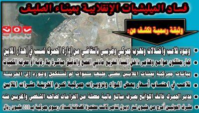 مخالفات وقضايا فساد وتلاعب بمئات الملايين بجمرك ميناء الصليف (وثائق)