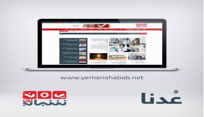 """موقع """"يمن شباب نت"""" يستأنف العودة بحلته الجديدة المتطورة"""