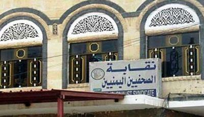 نقابة الصحفيين ترفض محاكمة الصحفيين المختطفين لدى الحوثي وتطالب بالإفراج عنهم