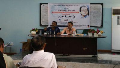 فعالية ثقافية بعدن في ذكرى رحيل محمود درويش