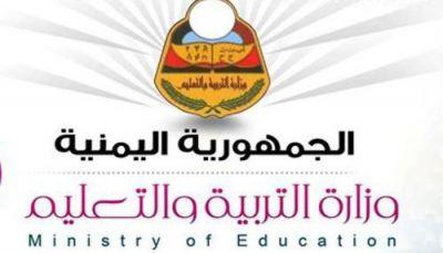 وزارة التربية: العام  الدراسي الجديد سيبدأ في 17 من الشهر القادم