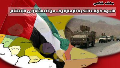 شبوة: قوات النخبة الإماراتية.. من النشأة إلى الانتشار (ملف خاص)