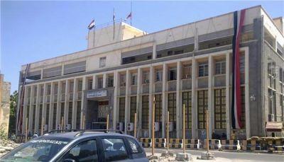البنك المركزي اليمني يحدد سعر الصرف عند 370 ريالاً للدولار