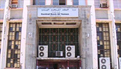 ماذا يعني قرار البنك المركزي تعويم الريال اليمني ؟